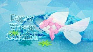 紙を編んで作る金魚の作り方-HowtoMakePaperWovenGoldfish
