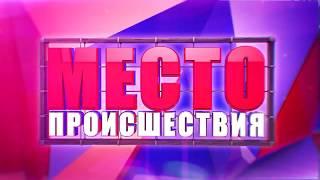 """""""Место происшествия"""" выпуск 30.05.2018"""