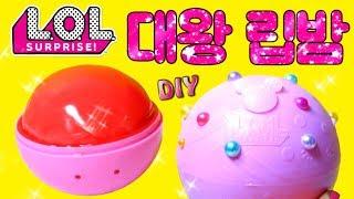 초대형 LOL 대왕 립밤 만들기! LOL 서프라이즈 새콤달콤 립밤 DIY LOL Surprise Lip Balm