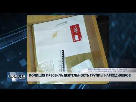 12.11.2018 / Полиция пресекла деятельность группы наркодилеров