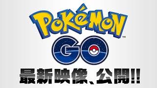 Download Youtube: 【公式】『Pokémon GO』 初公開映像