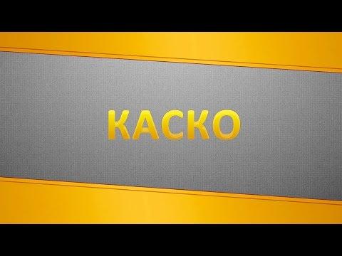 Особенности автострахования КАСКО с 2014