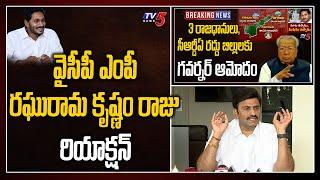 Ycp Mp Raghu Rama Krishnam Raju Reaction On Ap Governor Green Signal To Ap 3 Capitals   Tv5 News