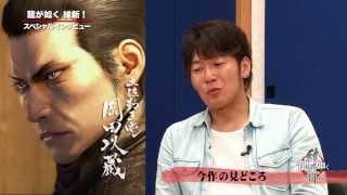 『龍が如く維新!』スペシャルインタビュー「中谷一博×岩崎征実」篇