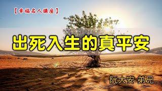 20200816高雄基督之家主日信息-幸福名人講座-出死入生的真平安