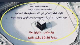 لايف قادم - كورونا ومستقبل مكة وسقوط مكة الاسلامية وانتهاء العهود الاسلامية في الشرق الاوسط تحميل MP3