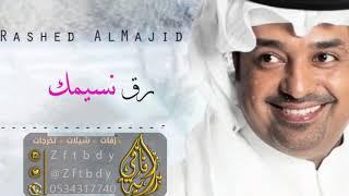 تحميل و استماع زفه رق نسيمك باسم منال | راشد الماجد # تنفيذ بالاسماء MP3