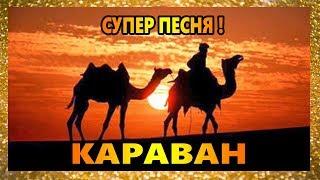 Очень Красивая Песня !!!  Послушайте !!! КАРАВАН Анатолий Кулагин  Супер !!!