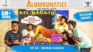Alumbunaties - Ep 04 Indrae Kadasi - Sitcom Series #Nakkalites | Tamil web series  (With Eng Subs)