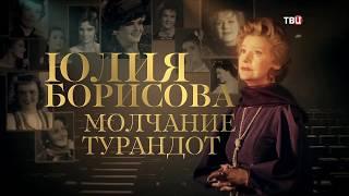 Юлия Борисова. Молчание Турандот