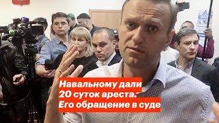 Суд вновь отправил Навального под арест на 20 суток.