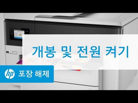 HP OfficeJet Pro 7730, 7740 와이드 포맷 복합기 프린터 시리즈 개봉 및 전원 켜기