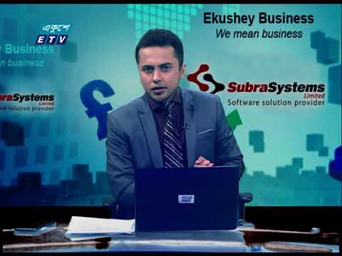 Ekushey Business || একুশে বিজনেস || 03 May 2021 || ETV Business