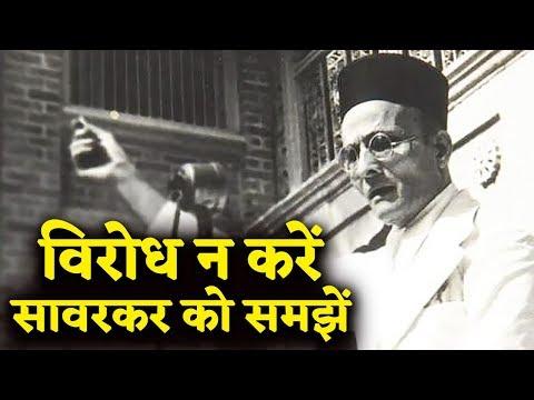 Veer Savarkar का विरोध करने वाले ये Video देखकर बदल देंगे अपनी सोच