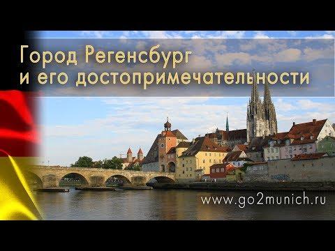 Город Регенсбург Германия и его достопримечательности