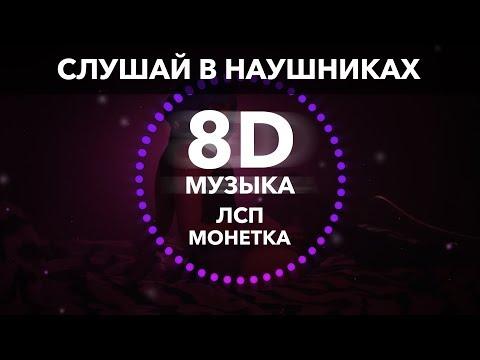 ЛСП - монетка (8D музыка)