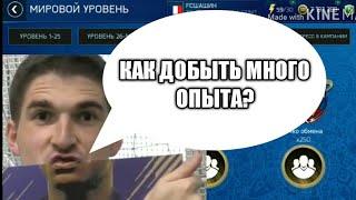 Как  добыть  МНОГО ОПЫТА В WORLD CUP 18