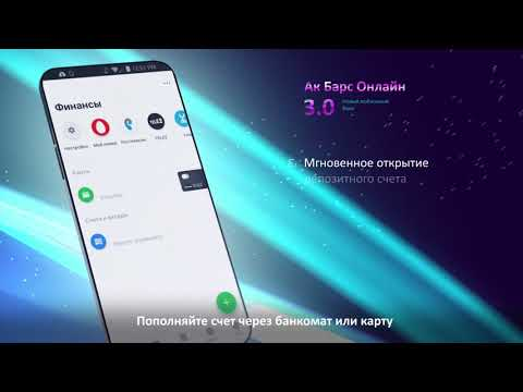 Новый мобильный банк Ак Барс Онлайн 3.0