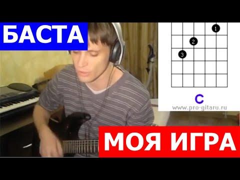 Кавер на песню Моя игра Аккорды 🎸 my game Basta