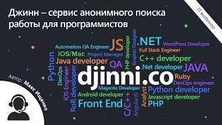 Джинн – сервис анонимного поиска работы для программистов