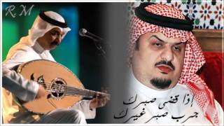 تحميل اغاني عبادي الجوهر عبدالرحمن بن مساعد - مليت | MIX MP3