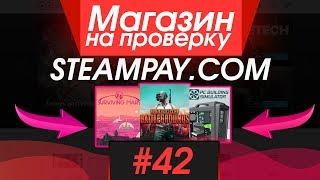#42 Магазин на проверку - steampay.com (КУПИЛ МНОГО STEAM ИГР ПО НИЗКИМ ЦЕНАМ!) + КОНКУРС!