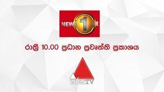 News 1st: Prime Time Sinhala News   10 PM | (17 11 2019