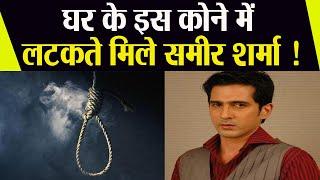 TV Actor Sameer Sharma ने Kitchen Ceiling से लटककर दी जान, जानें Flat से जुड़ी जरूरी बातें | Boldsky