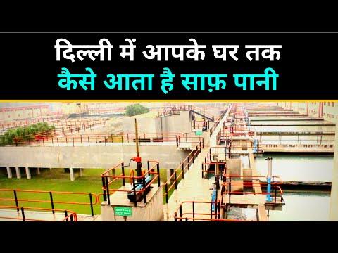 दिल्ली में आपके घर तक कैसे आता है साफ़ पानी | देखें पूरी प्रक्रिया