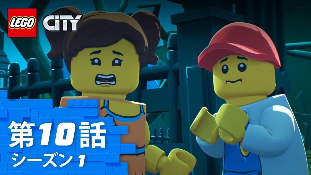 レゴ シティ アドベンチャーズ シーズン1 「町のこわい話」 第10話
