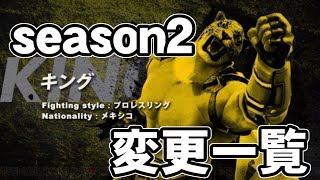 【鉄拳7】Season2キング変更点まとめ 確定ネタ&WBコンボ