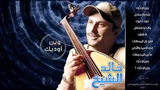 تحميل اغاني مقطع وين اوديك .. غبّه ولا ساحل • أغنية وين اوديك • خالد الشيخ MP3