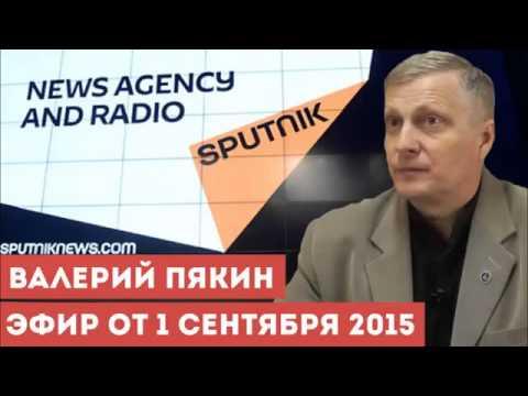 Валерий Пякин в эфире радио Спутник от 1 сентября 2015