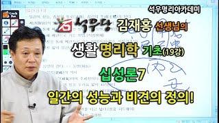생활명리학 기초(019강) 십성론7 - 일간의 성능과 비견의 정의! (석우당 김재홍선생님)