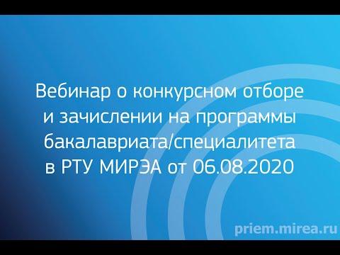 Вебинар о конкурсном отборе и зачислении на программы бакалавриата/специалитета от 06.08.2020