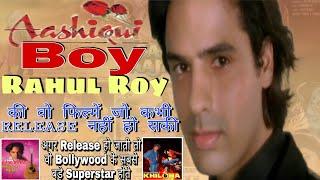 Rahul Roy Unrealesed Movies|Rahul Roy 13 Unrealesed Movies|Rahul Roy Shelved Movies