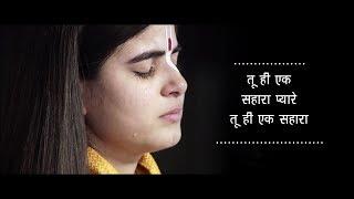 तू ही एक सहारा प्यारे || Most Painful Bhajan