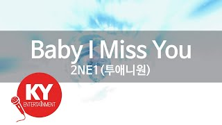 Baby I Miss You - 2NE1(투애니원) (KY.87913) / KY Karaoke