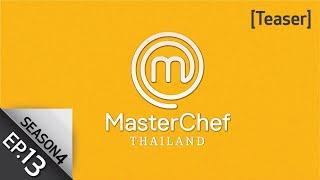 [Teaser EP.13] MasterChef Thailand Season 4 | 13 มิถุนายน 2564