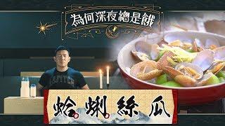 《為何深夜總是餓》-- 蛤蜊絲瓜