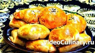 Самса - Простой рецепт вкусной узбекской Самсы от Бабушки Эммы