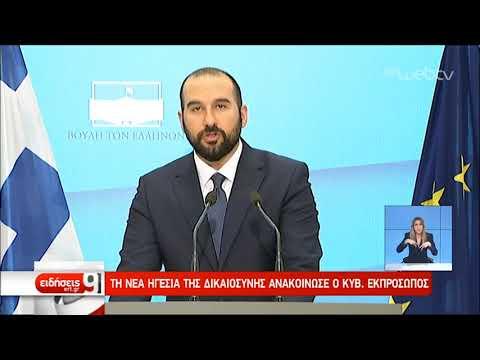 Η επιλογή για τον Άρειο Πάγο – Δριμεία επίθεση Τσίπρα κατά της ΝΔ | 31/05/2019 | ΕΡΤ
