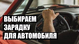 Как выбрать зарядку для аккумулятора автомобиля?