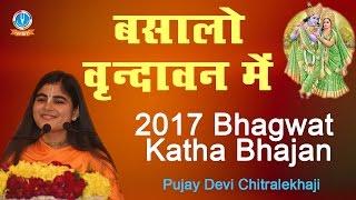 Basalo Vrindavan Mein  2017  Pujay Devi Chitralekhaji