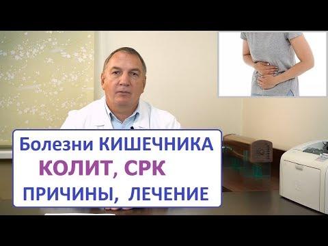 Болезни кишечника: колит, СРК, причины и лечение. Виноваты ли глисты, грибки и паразиты.