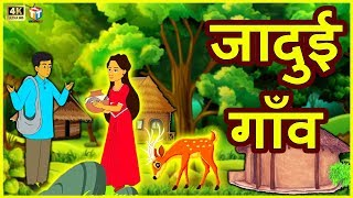 जादुई गाँव हिंदी कहानी Magical Village - Hindi Moral Stories Bedtime Fairy Tales Hindi Funny Video
