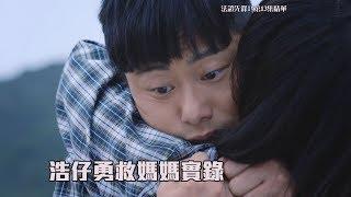 法證先鋒4 | 精華 浩仔勇救媽媽實錄| 黎燕珊 | 楊潮凱 | 譚俊彥
