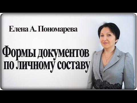 Формы кадровых документов. Унифицированные или свои - Елена А.Пономарева