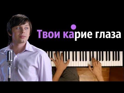 Ахра - Твои карие глаза ● караоке   PIANO_KARAOKE ● ᴴᴰ + НОТЫ & MIDI