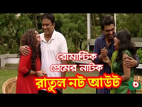 Bangla Romantic Natok | Ratul Not Out | Jahid Hasan, Romana, Sayed Babu, Mukti